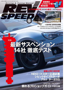 REV SPEED 2015年5月号(REV SPEED)