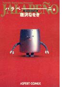 唐沢なをき珠玉作品集 ハラペーニョ(ビームコミックス)