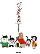 パソ犬モニ太(ビームコミックス)