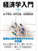 経済学入門 (第3版)