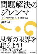 【期間限定ポイント50倍】問題解決のジレンマ