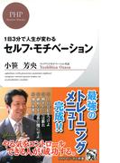 1日3分で人生が変わる セルフ・モチベーション(PHPビジネス新書)