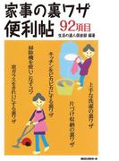 家事の裏ワザ便利帖(KKロングセラーズ)(KKロングセラーズ)