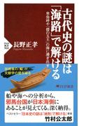 古代史の謎は「海路」で解ける(PHP新書)
