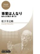 事業は人なり(PHPビジネス新書 松下幸之助ライブラリー)(松下幸之助ライブラリー)