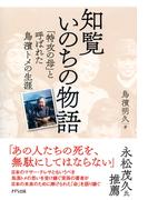 知覧いのちの物語(きずな出版)(きずな出版)