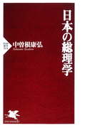 日本の総理学(PHP新書)