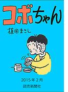 コボちゃん 2015年2月(読売ebooks)