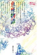 魚座物語(愛のメルヘンギリシャ神話星座物語)