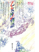 乙女座物語(愛のメルヘンギリシャ神話星座物語)