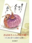 おばあちゃんの絵手紙(ライフデザインシリーズ)