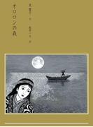 オロロンの森(泉響子幻想シリーズ)