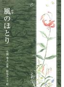 風のほとり(ジュニア・ポエム双書)