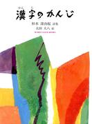 漢字のかんじ(ジュニア・ポエム双書)