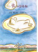 雲のひるね(ジュニア・ポエム双書)