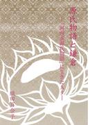 源氏物語と鎌倉(銀鈴叢書)