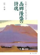 西郷隆盛の詩魂(銀鈴叢書)