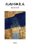 札内川の魚人(銀鈴叢書)