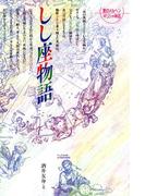 しし座物語(愛のメルヘンギリシャ神話星座物語)