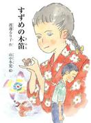 すずめの木笛(鈴の音童話)
