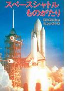 スペースシャトルものがたり(ジュニアノンフィクション)