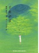 千年の音(ジュニア・ポエム双書)