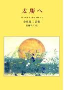 太陽へ(ジュニア・ポエム双書)
