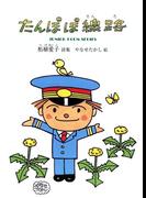 たんぽぽ線路(ジュニア・ポエム双書)