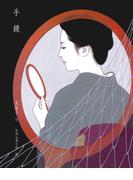 手鏡(泉響子幻想シリーズ)