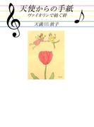天使からの手紙(CDサイズの本シリーズ)