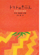 トマトのきぶん(ジュニア・ポエム双書)