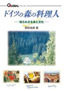 ドイツの森の料理人(グローバルプレスシリーズ)