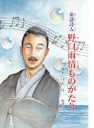 童謡詩人 野口雨情ものがたり(ジュニアノンフィクション)