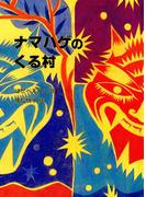ナマハゲのくる村(鈴の音童話)