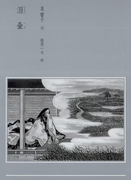 泪壷(泉響子幻想シリーズ)