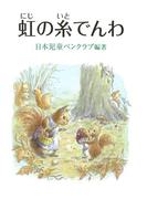 虹の糸でんわ(鈴の音童話)