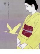 鋏(泉響子幻想シリーズ)