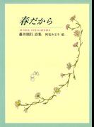 春だから(ジュニア・ポエム双書)