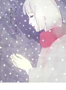 冬のひと(泉響子幻想シリーズ)