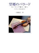 望郷のバラード(CDサイズの本シリーズ)