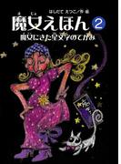 魔女えほん(2) 魔女にきた星文字の手紙(魔女シリーズ)