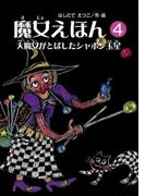 魔女えほん(4) 大魔女がとばしたシャボン玉星(魔女シリーズ)