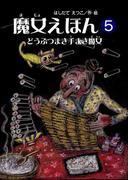魔女えほん(5) どうぶつまき手まき魔女(魔女シリーズ)