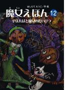 魔女えほん(12) やまんばと魔女のたいけつ(魔女シリーズ)