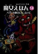 魔女えほん(14) パステル魔女とオニたいじ(魔女シリーズ)