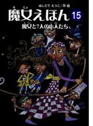 魔女えほん(15) 魔女と7人の小人たち(魔女シリーズ)