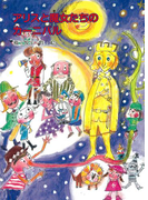 魔女えほん(17) アリスと魔女たちのカーニバル(魔女シリーズ)