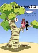 まみちゃんのネコ(ジュニア・ポエム双書)