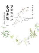 万葉野の花水彩画集(2)(銀の小箱・アートギャラリー)