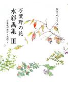 万葉野の花水彩画集(3)(銀の小箱・アートギャラリー)